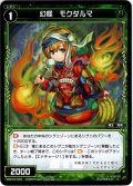 幻怪 モクダルマ[WXK_10-079C]