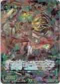 羅植姫 ドラゴンツリー[WXEX_01-042SR]