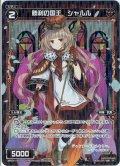 勝利の国王 シャルル[WXEX_01-061R]