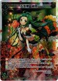 五型開 緑姫[WXEX_02-016LR]