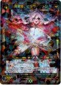 羅星姫 ビッグ・ヴァン[WXEX_02-037SR]
