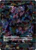 羅菌姫 アクダマ[WXEX_02-053SR]