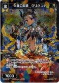 化身の起源 クリシュナ[WXEX_02-055R]