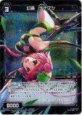 幻蟲 ナナフシ[WXEX_02-076R]