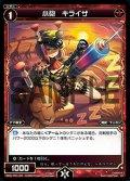 小砲 キライザ[WDA_F01-30ST]