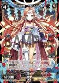 幻怪姫 サトリーナ[WDA_F04-15ST]