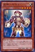 【Super】武神-ヤマト[YGO_JOTL-JP016]