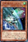 【Rare】幻獣機ウォーブラン[YGO_JOTL-JP022]