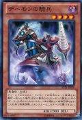 【Normal】デーモンの騎兵[YGO_JOTL-JP030]