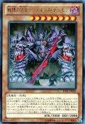 【Rare】戦慄の凶皇-ジェネシス・デーモン[YGO_JOTL-JP031]
