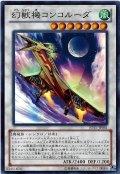 【Super】幻獣機コンコルーダ[YGO_JOTL-JP041]