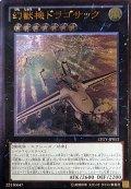 【Ultimate】幻獣機ドラゴサック[YGO_LTGT-JP053]