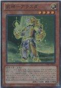 【Super】武神-アラスダ[YGO_LVAL-JP026]