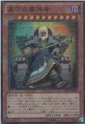 【Super】墓守の審神者[YGO_LVAL-JP034]