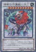 【Rare】神樹の守護獣-牙王[YGO_LVAL-JP058]