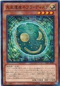 【Normal】先史遺産ネブラ・ディスク[YGO_LVAL-JP081]