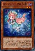 【Normal】ゴーストリックの人形[YGO_PRIO-JP022]