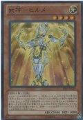 【Super】武神-ヒルメ[YGO_PRIO-JP024]