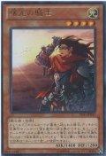 【Rare】曙光の騎士[YGO_PRIO-JP033]