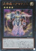 【Ultra】武神姫-アマテラス[YGO_PRIO-JP052]