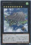 【Rare】幻子力空母エンタープラズニル[YGO_PRIO-JP053]