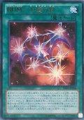 【Ultra】RUM-七皇の剣[YGO_PRIO-JP058]