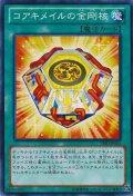 【Normal】コアキメイルの金剛核[YGO_PRIO-JP065]