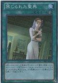 【Super】禁じられた聖典[YGO_PRIO-JP067]