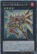 【Super】No.79 BK 新星のカイザー[YGO_PRIO-JP089]