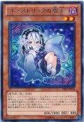 【Rare】ゴーストリックの雪女[YGO_SHSP-JP019]