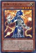 【Super】武神-ミカヅチ[YGO_SHSP-JP022]