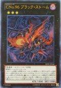 【Ultra】CNo.96 ブラック・ストーム[YGO_SHSP-JP046]