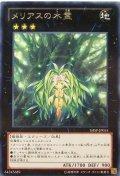 【Rare】メリアスの木霊[YGO_SHSP-JP055]