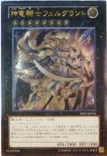 【Ultimate】神竜騎士フェルグラント[YGO_SHSP-JP056]