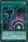 【Ultra Parallel】滅びの呪文-デス・アルテマ[YGO_20AP-JP002]