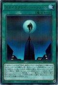 【Ultra Parallel】スカイスクレイパー・シュート[YGO_20AP-JP006]