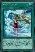 【Super Parallel】白のヴェール[YGO_20AP-JP009]
