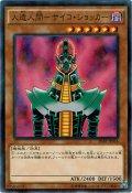 【N-Parallel】人造人間-サイコ・ショッカー[YGO_20AP-JP016]