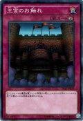 【N-Parallel】王宮のお触れ[YGO_20AP-JP019]