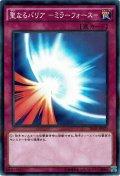 【N-Parallel】聖なるバリア -ミラーフォース-[YGO_20AP-JP020]