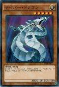 【N-Parallel】サイバー・ドラゴン[YGO_20AP-JP032]