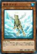 【N-Parallel】黄泉ガエル[YGO_20AP-JP033]