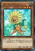 【N-Parallel】ダンディライオン[YGO_20AP-JP034]