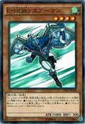 【N-Parallel】E・HERO エアーマン[YGO_20AP-JP038]