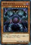 【N-Parallel】邪帝ガイウス[YGO_20AP-JP046]
