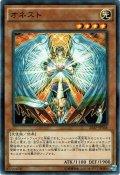 【N-Parallel】オネスト[YGO_20AP-JP048]