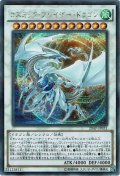 【Secret Parallel】コズミック・ブレイザー・ドラゴン[YGO_20AP-JP051]