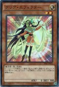 【Super Parallel】クリア・エフェクター[YGO_20AP-JP052]