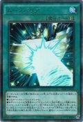 【Ultra Parallel】ムーンバリア[YGO_20AP-JP056]