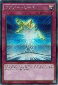 【Secret Parallel】マスター・ピース[YGO_20AP-JP057]